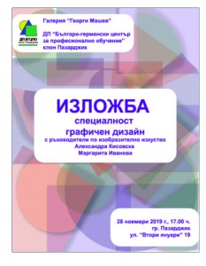 Плакат 32